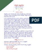 Kannada Grammar