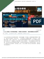 【Uber車禍】引爆保險問題 司機伙伴無保障 被撞車輛或索償無門|香港01|突發