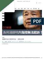湯顯明成功脫罪因由 逐點詳解 香港01 港聞 .pdf