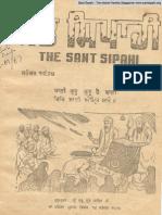Sant Sipahi (Sep 1974)