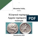 9eda67329fb8 Οδυσσέας Γκιλής. Ελληνικά Νομίσματα Αρχαία Και Νεώτερα. Θεσσαλονίκη 2017