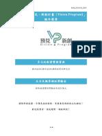 2018 創新創業 預見新創計畫競賽簡章 詹翔霖副教授
