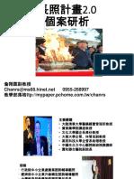 #照顧服務員訓練長照計畫2.0-個案研析-悠活村U‧Life Village Taipei (原花博園區)-詹翔霖副教授.