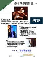 #照顧服務員訓練長照計畫2.0-因應高齡化的長期照顧十年計畫2.0的完整版-詹翔霖副教授  .pptx