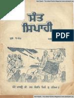 Sant Sipahi (Aug 1975)