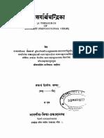 Upsargarthchandrica-2112ndVolume.pdf