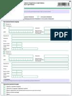 DODATAK 03 za promenu podataka o Udruzenju - Savezu udruzenja T.pdf
