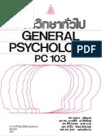 จิตวิทยาทั่วไป (General Psychology)