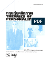 PC343- จิตวิทยาบุคลิกภาพ