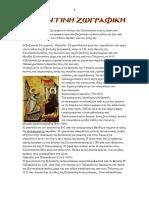 βυζαντινή ζωγραφική 1