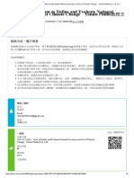 106-2校長講座:How to Define and Evaluate National Security in an Era of Climate Change Yannis Phillis教授主講 報名