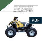 Service Manual ATV50c