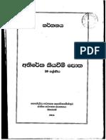 Dancing Reading book in Sinhala
