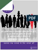 4 Posters Promoting Community Mental Health HINDI