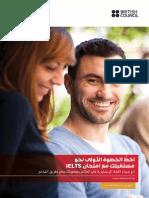Ielts Booklet - Arabic 0