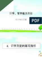 识字_写字能力测