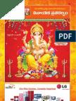 Ganapati Pooja Book