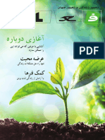 Activated Issue 1 Persian-Farsi