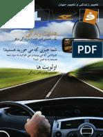 Activated Issue 2 Persian-Farsi