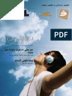 Activated Issue 3 Persian-Farsi