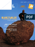 Activated Issue 4 Persian-Farsi