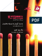 Activated Issue 5 Persian-Farsi
