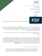الدفعة الثانية_ كتيب تعليمات طلاب مليون مُبرمج عربى (1)