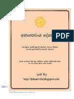 Anagatha Wanshaya - Daham Vila