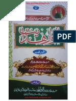 Anwar E Hidayat By Mufti Sabirul Qadiri Faizi.pdf