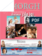 Simorgh Magazine Issue 109