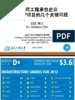 工程企业课件6.1(高)