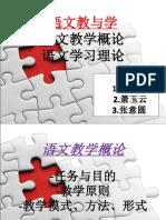 01 语文教与学