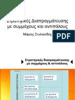 stratigikes_diapragmateusis