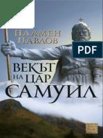 Пламен Павлов - Векът На Цар Самуил, 2014
