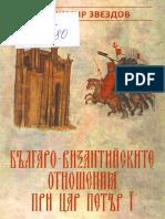 Станимир Звездов - Българо-византийските Отношения При Цар Петър, 2016