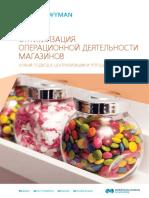Optimising Store Operations Rus