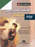 العنف المدرسي.pdf