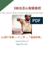 士師記 歸納法及心智圖整理 2018年版 (1) 1-12章