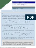 安非他命的單甲基化.pdf