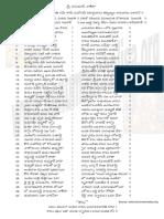 shrihanumanchalisatelugu-121030200317-phpapp01.pdf