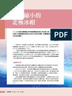 2013_快速縮小的北極冰帽-盧孟明.pdf