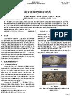管道交流腐蝕的新觀點.pdf