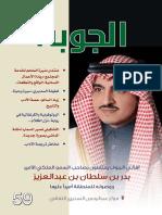 3a32fc856 59_Aljoubah_Magazine_مجلة_الجوبة