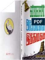 Kannadasan-Arthamulla Indu Matham Full 10 Parts