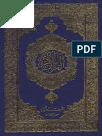 QuranMajeed-15Lines-PakistaniPrint