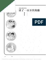 活了一百万次的猫  张卫华.pdf