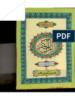 Quran Tafseer by Hafiz Sayed Farman Ali