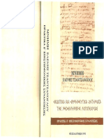 Kostioy To satiriko oneiro.pdf