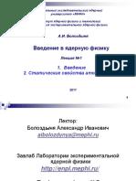 Energia nuclar en ruso