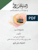 Futuhat Ibn 'Arabi (Arabic)